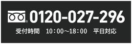 法人様専用ダイヤル 0120-027-296