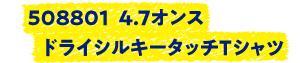 508801 4.7オンス ドライシルキータッチTシャツ