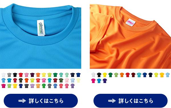 全面プリント・総柄Tシャツ