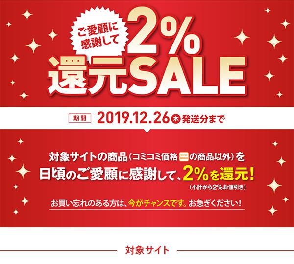 2%還元セール