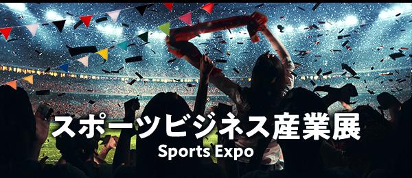 スポーツビジネス産業展