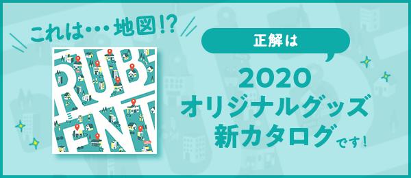 2020 オリジナルグッズ新カタログのご紹介