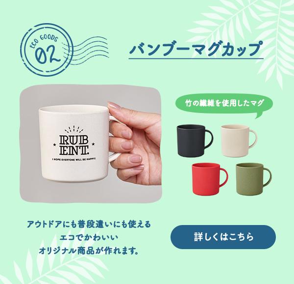 バンブーマグカップ