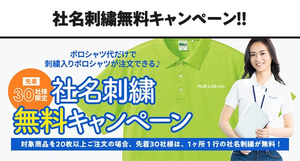 社名刺繍無料キャンペーン!!