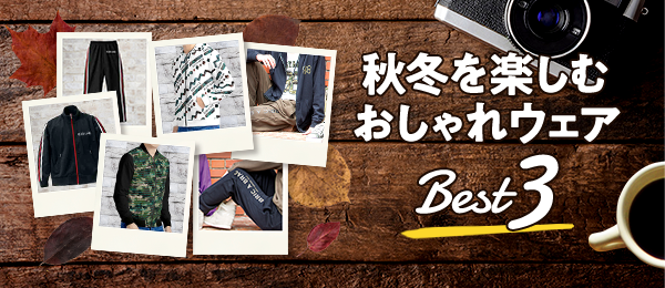 秋冬を楽しむおしゃれウェア ベスト3