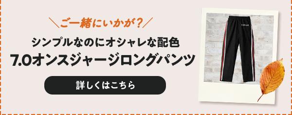 【ご一緒にいかが?】シンプルなのにオシャレな配色 7.0オンスジャージロングパンツ