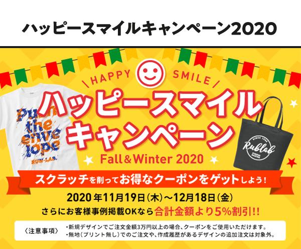 ハッピースマイルキャンペーン2020   ~スクラッチを削ってお得なクーポンをゲットしよう!~