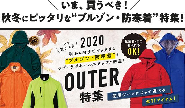 """いま、買うべき!秋冬にピッタリな""""ブルゾン・防寒着""""特集!"""